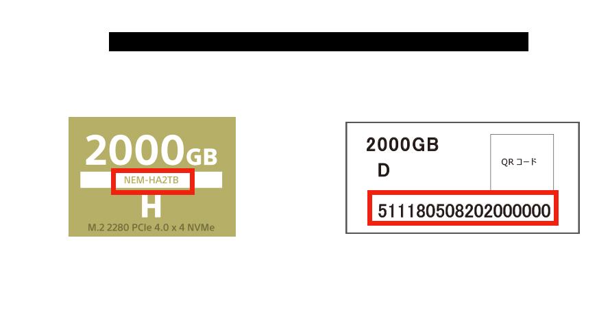 M.2 2280 SSDのモデル名と製造ロット番号の表示位置